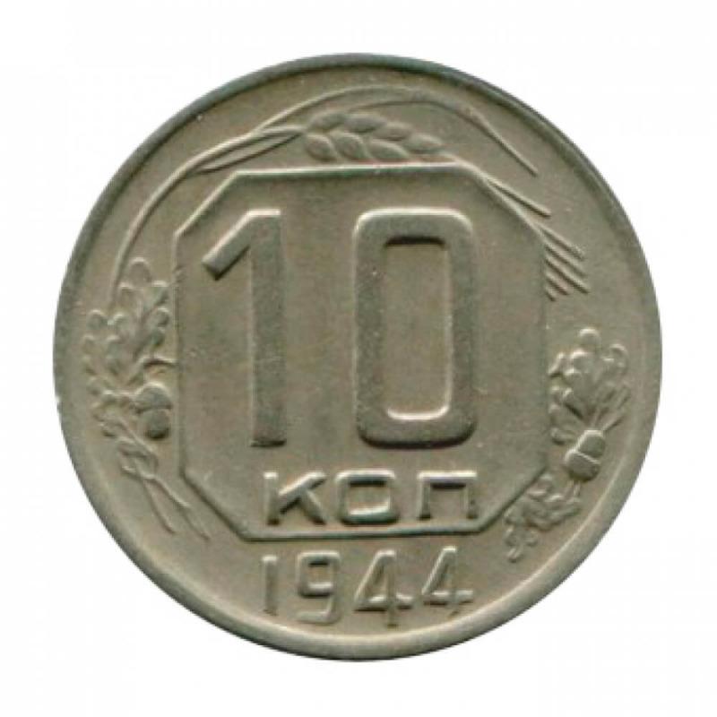 Монета 10 копеек 1944г.