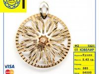 Кулон  Золото 585 (14K) вес 5.43 г