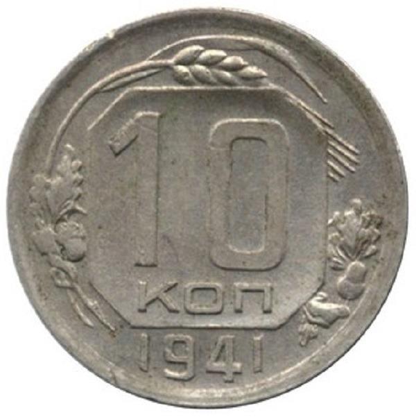 Монета 10 копеек 1941