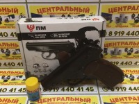 Пневматический pistol PM