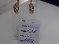 Серьги Золото 585 (14K) вес 2.99 г