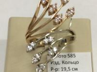 Кольцо вставки Золото 585 (14K) вес 8.17 г