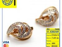 Серьги с камнями   Золото 585 (14K) вес 7.64 г