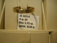 Кольцо обручальное Золото 585 (14K) вес 1.75 г