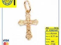 Крест  Золото 585 (14K) вес 0.77 г