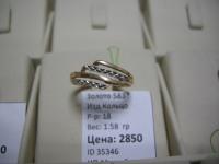 Кольцо  Золото 585 (14K) вес 1.58 г