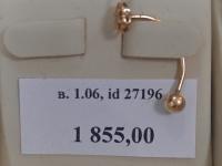 Пирсинг Золото 585 (14K) вес 1.06 г
