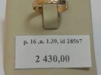 Обруч кольцо  Золото 585 (14K) вес 1.39 г