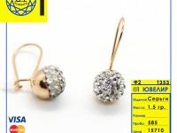 Серьги с камнями   Золото 585 (14K) вес 1.50 г