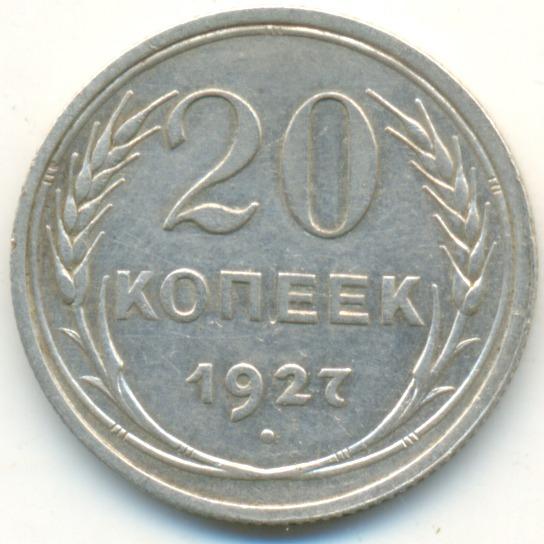 Монета 20 копеек 1927г.