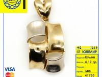 Кулон  Золото 585 (14K) вес 4.17 г