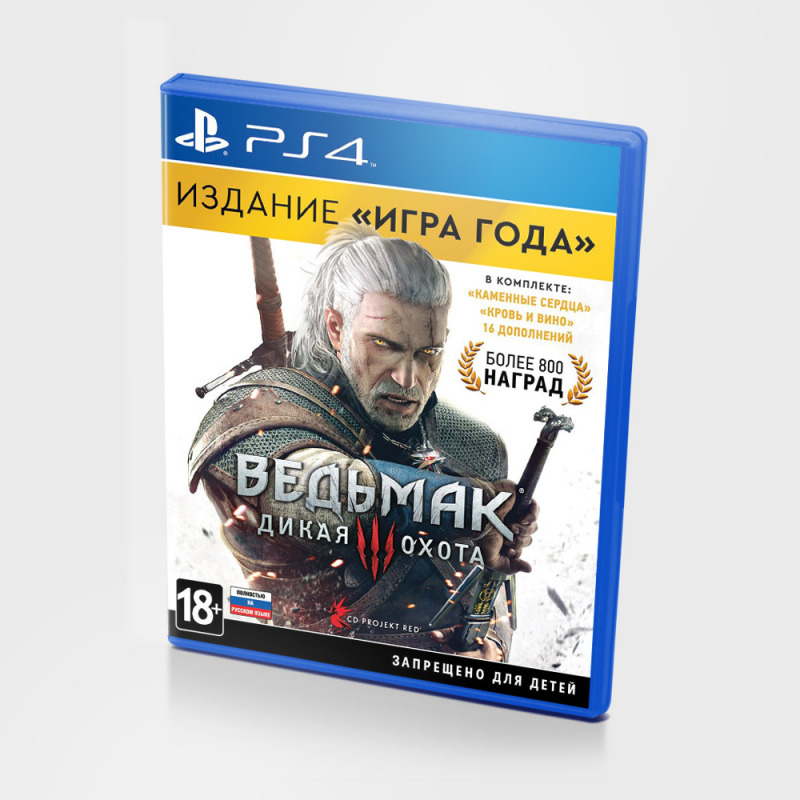 Диск для PS4 Ведьмак