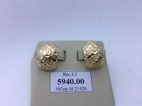 Серьги  рифлёные Золото 585 (14K) вес 3.30 г