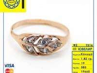 Кольцо с камнями  Золото 585 (14K) вес 1.82 г