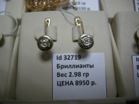 Серьги вставки Золото 585 (14K) вес 2.98 г