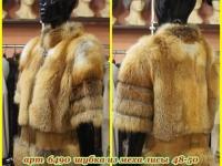 Шубка из меха лисы 48-50 короткая