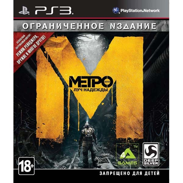 Диск PS3 Метро 2033: Луч надежды