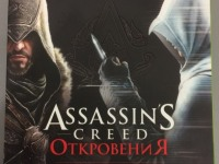 "Диск ASSASSIN""S CREED Откровения для XBOX 360"