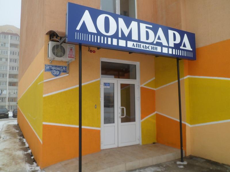 Ломбард Апельсин 3