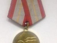 Медаль 60 лет Вооруженных сил
