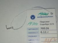 "Пирсинг ""Звездочка"" Серебро 925 вес 0.11 г"