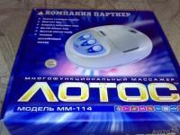 Массажер Лотос мм-114