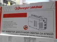 Сварочный аппарат энергомаш са 97и22л
