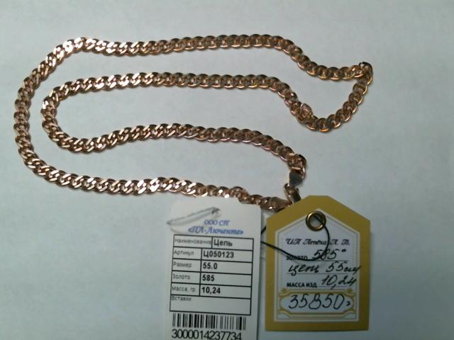 Цепь 55см 050123 Золото 585 (14K) вес 10.24 гр.
