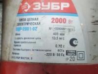 Электропила Zubr ZCP-2001-02