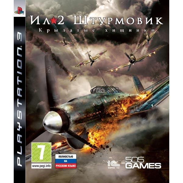 Диск PS3 ИЛ-2 Штурмовик: Крылатые хищники