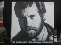 Набор виниловых грампластинок В.Высоцкого (15 штук)
