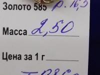 Кольцо Золото 585 (14K) вес 2.50 г