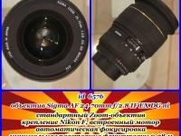 Sigma AF 24-70mm f/2.8 IF EX DG nikon