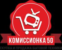 Комиссионка 50