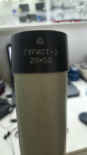 Подзорная труба турист-3 20х50