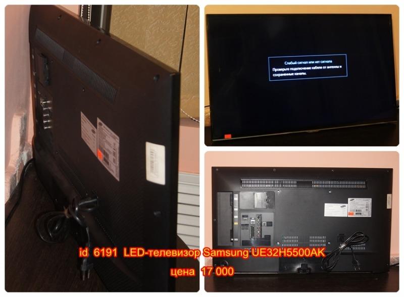 SAMSUNG UE32H5500AK