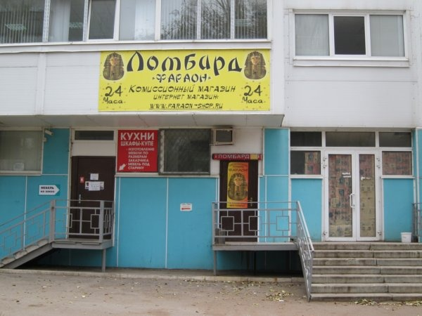 "Комиссионный магазин  ""ФАРАОН"""
