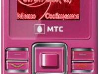 MTS 236