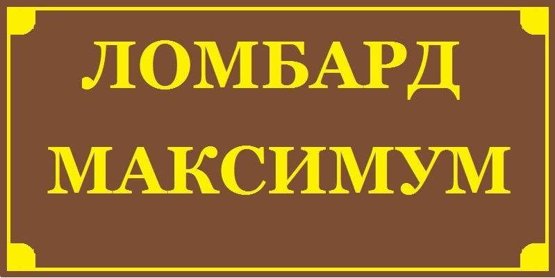 d743a9577fe9 Ломбард Максимум, Сибай, Ленина 1, Все