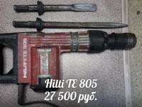 Отбойный молоток Hilti TE 805 +насадки пика и перо