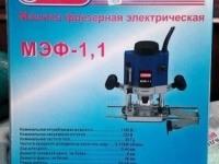 Фрезер диолд мэф-1,25 (1250 Вт, новый)