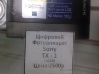 *фотоаппарат Sony tx1