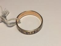 "Кольцо ""Спаси сохрани"" Золото 585 (14K) вес 3.29 г"