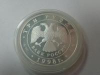 3 рубля 1998г нило-столобенская пустынь Монеты серебрянные 900 вес 34.77 гр.