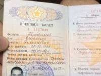 Паспорт, военник, разрешение на оружие