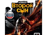 Диск PS4 Infamous: Второй сын