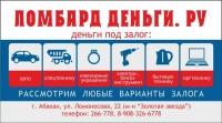 Ломбард  Деньги. ру