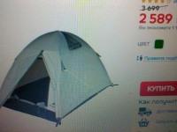 Палатка 2ух местная nordway