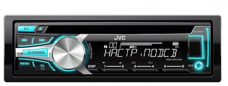 Автомагнитола JVC KD-R557