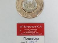 """Подвеска """"Мечеть"""" Золото 585 (14K) вес 2.14 г"""